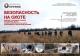 Меры безопасности на охоте (плакаты)