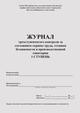 Журнал трехступенчатого контроля КПТ (1-я ступень)