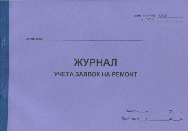Журнал для регистрации заявок на открытый конкурс